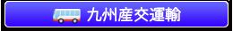 九州産交運輸
